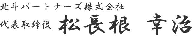 北斗パートナーズ株式会社代表取締役松長根幸治