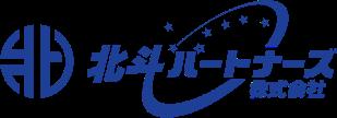 北斗パートナーズ株式会社